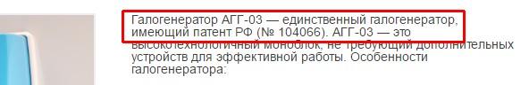 Галогенератор АГГ-03 — единственный галогенератор, имеющий патент РФ № 104066