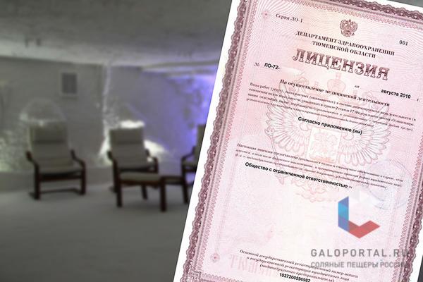 лицензия соляная пещера