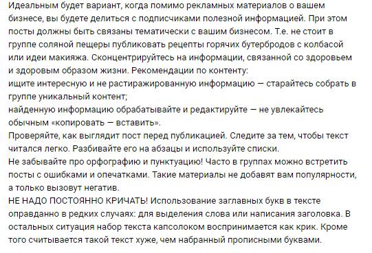 Продвижение соляной пещеры ВКонтакте - Скрин 1