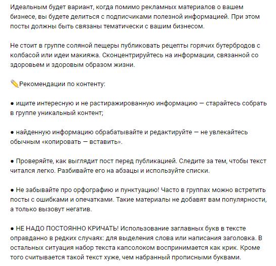 Продвижение галотерапии ВКонтакте - Скрин 2