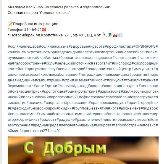Как продвигать галотерапию ВКонтакте - скрин 3