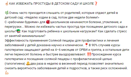 Как развивать сообщество соляной комнаты ВКонтакте - скрин 4