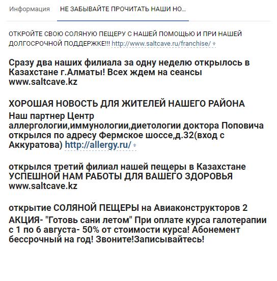 Как продвигать соляную пещеру ВКонтакте - Скрин 5