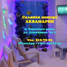 """""""Аквамарин"""" соляная пещера"""