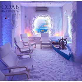 «Эко-Соль» соляная пещера