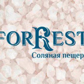 «Forrest» соляная пещера